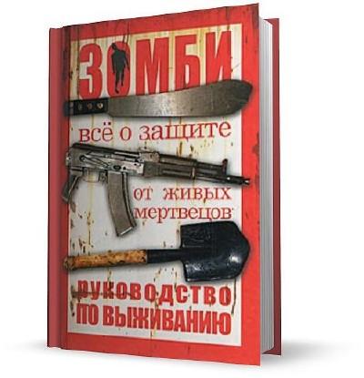 скачать книгу руководство по выживанию серди зомби