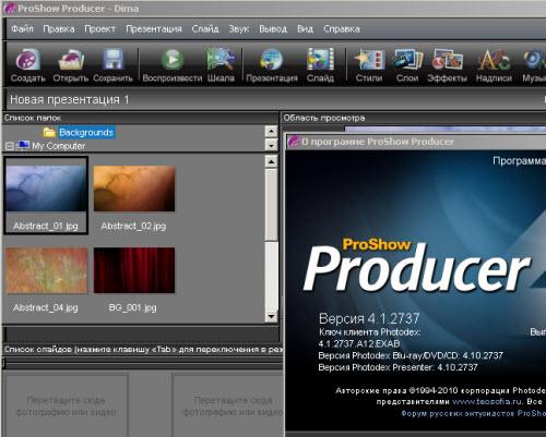 программы для создания клипа